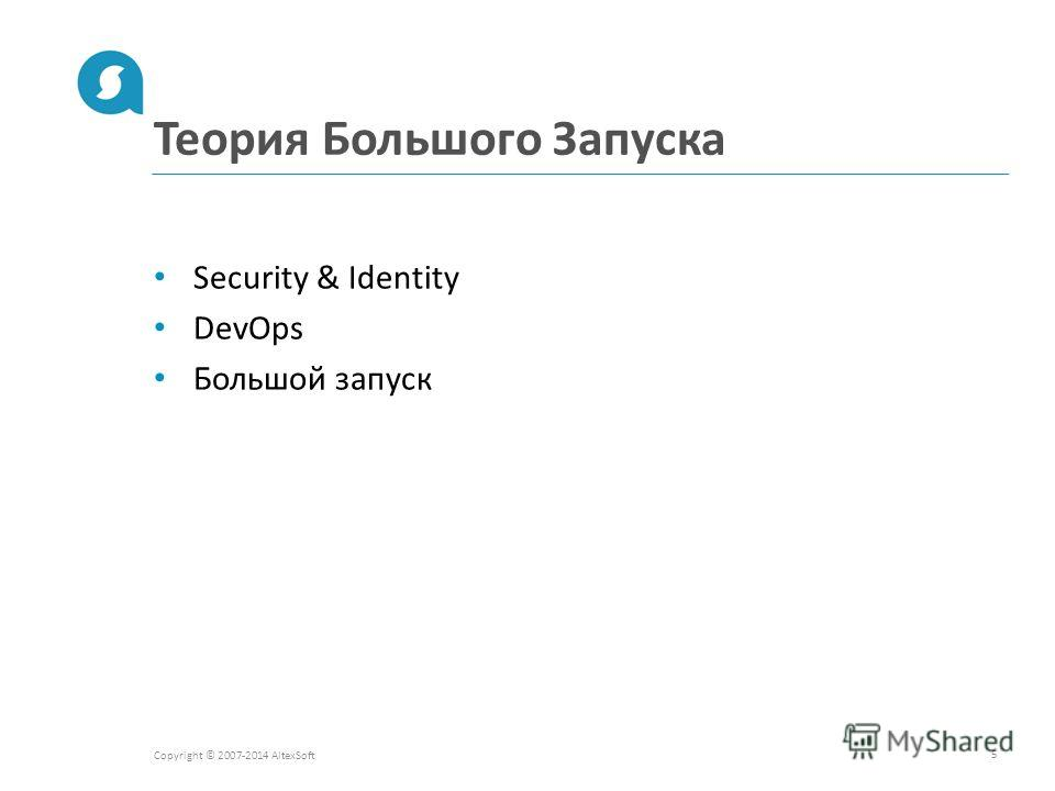 Теория Большого Запуска Copyright © 2007-2014 AltexSoft 5 Security & Identity DevOps Большой запуск