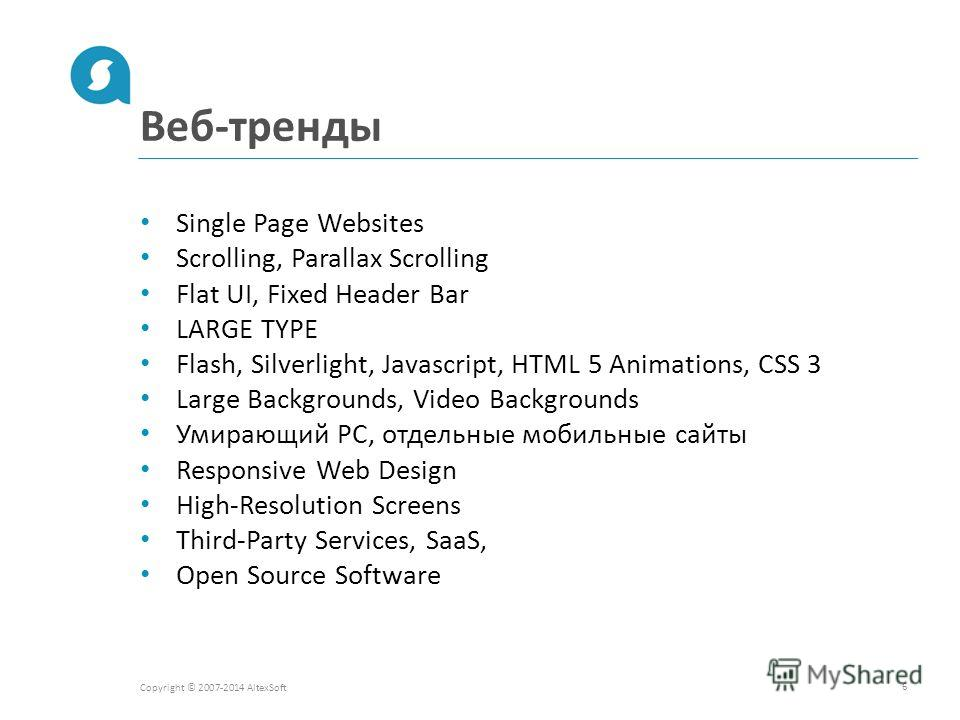 Веб-тренды Copyright © 2007-2014 AltexSoft 6 Single Page Websites Scrolling, Parallax Scrolling Flat UI, Fixed Header Bar LARGE TYPE Flash, Silverlight, Javascript, HTML 5 Animations, CSS 3 Large Backgrounds, Video Backgrounds Умирающий PC, отдельные