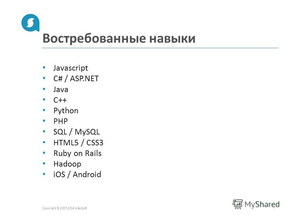 Востребованные навыки Copyright © 2007-2014 AltexSoft 7 Javascript C# / ASP.NET Java C++ Python PHP SQL / MySQL HTML5 / CSS3 Ruby on Rails Hadoop iOS / Android