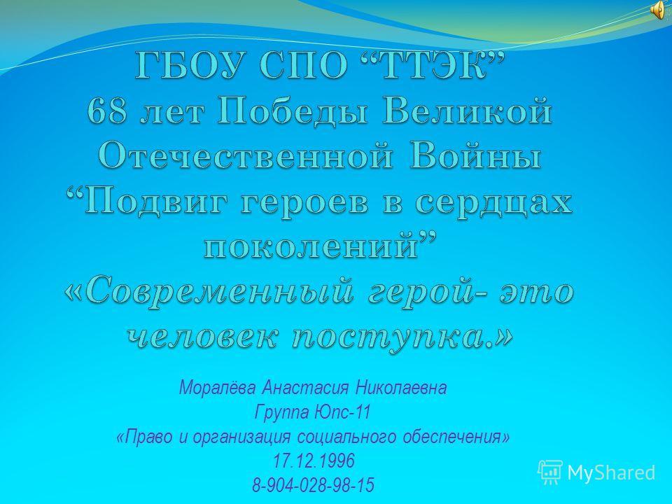 Моралёва Анастасия Николаевна Группа Юпс-11 «Право и организация социального обеспечения» 17.12.1996 8-904-028-98-15