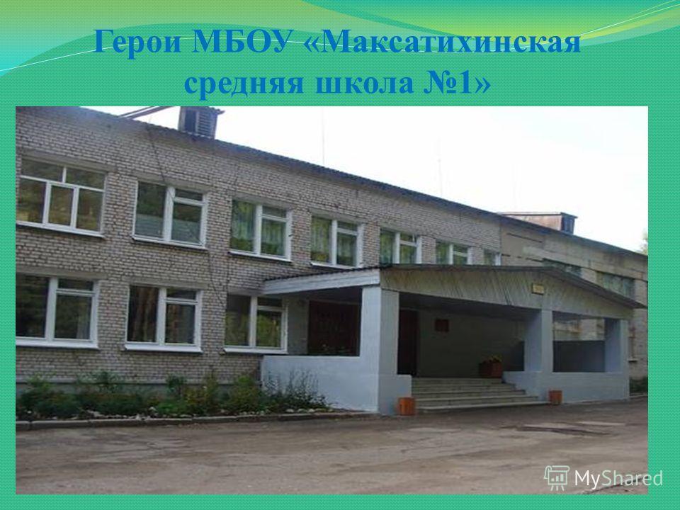 Герои МБОУ «Максатихинская средняя школа 1»
