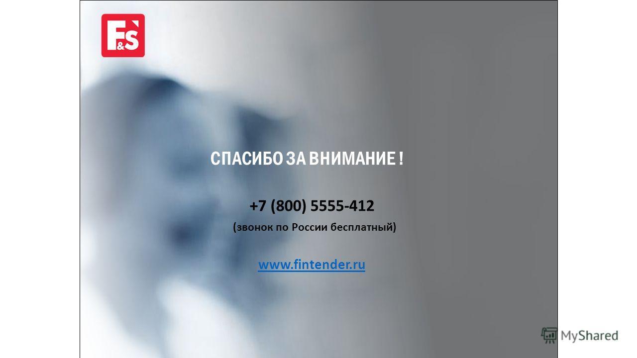СПАСИБО ЗА ВНИМАНИЕ ! +7 (800) 5555-412 (звонок по России бесплатный) www.fintender.ru
