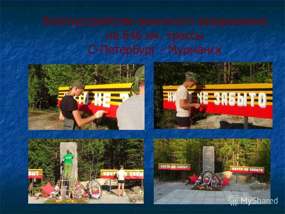 Благоустройство воинского захоронения на 646 км. трассы С-Петербург - Мурманск