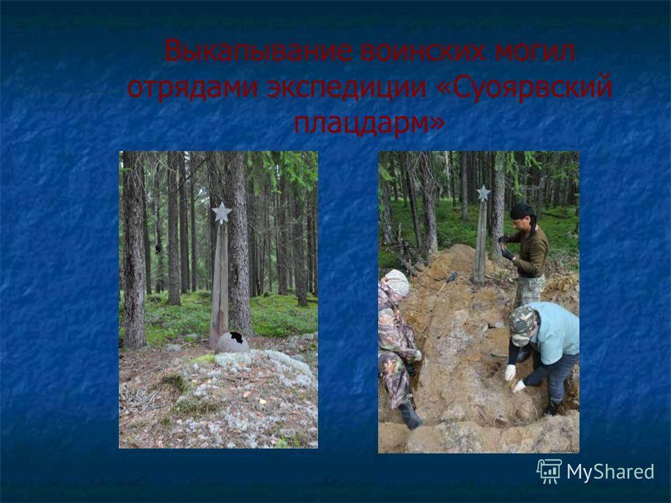 Выкапывание воинских могил отрядами экспедиции «Суоярвский плацдарм»