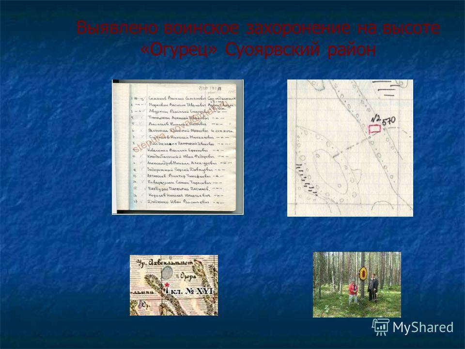 Выявлено воинское захоронение на высоте «Огурец» Суоярвский район