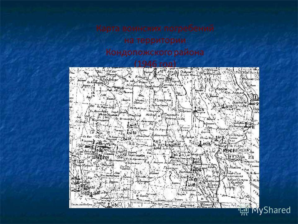 Карта воинских погребений на территории Кондопожского района (1946 год)