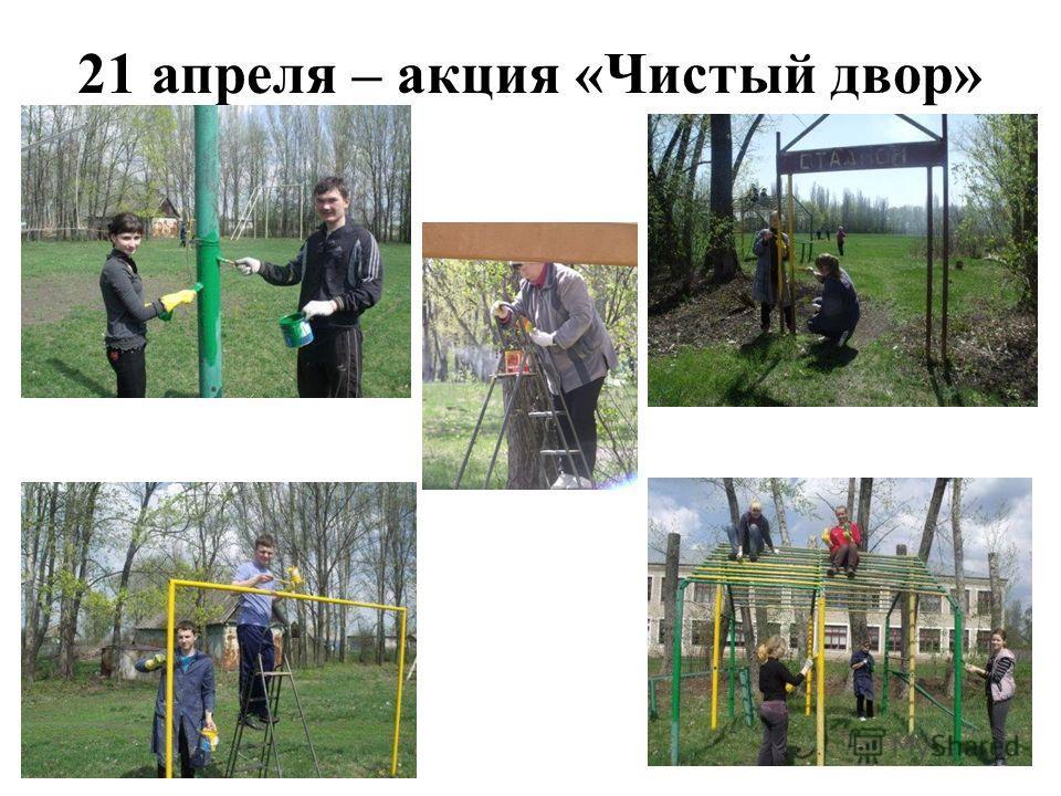21 апреля – акция «Чистый двор»