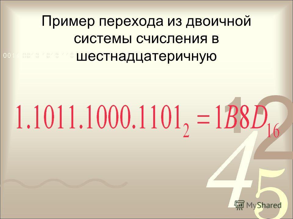 Пример перехода из двоичной системы счисления в шестнадцатеричную