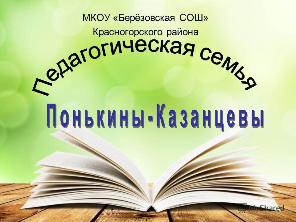 МКОУ «Берёзовская СОШ» Красногорского района