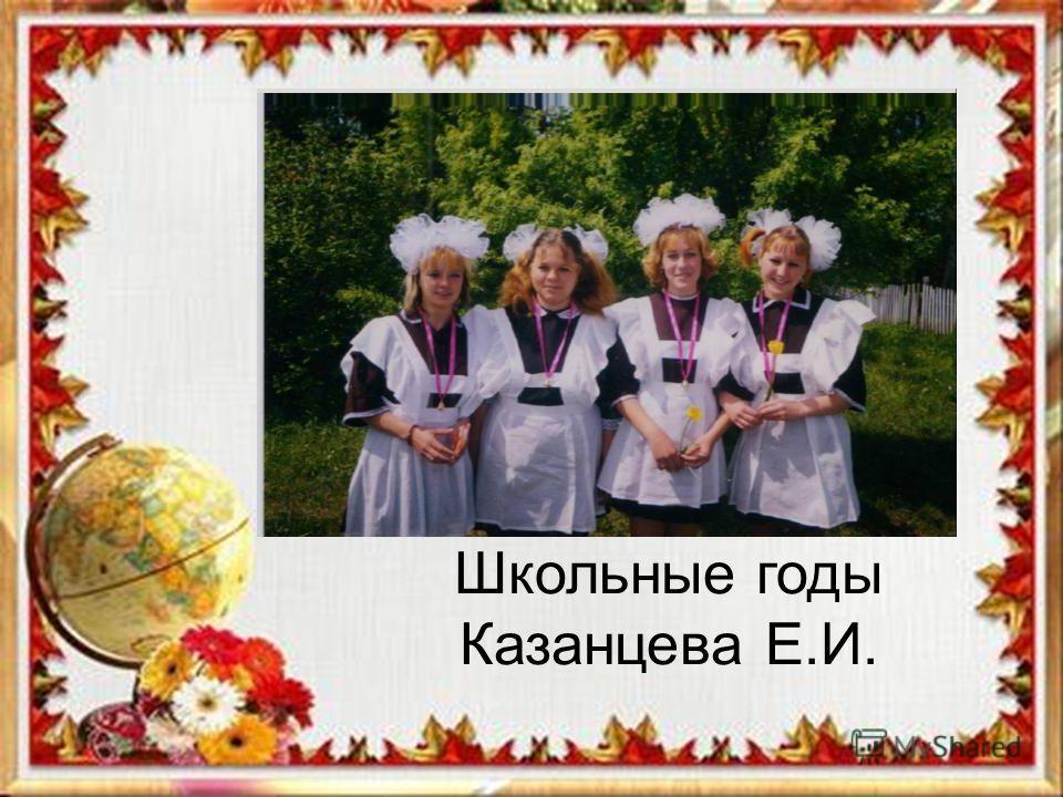 Школьные годы Казанцева Е.И.