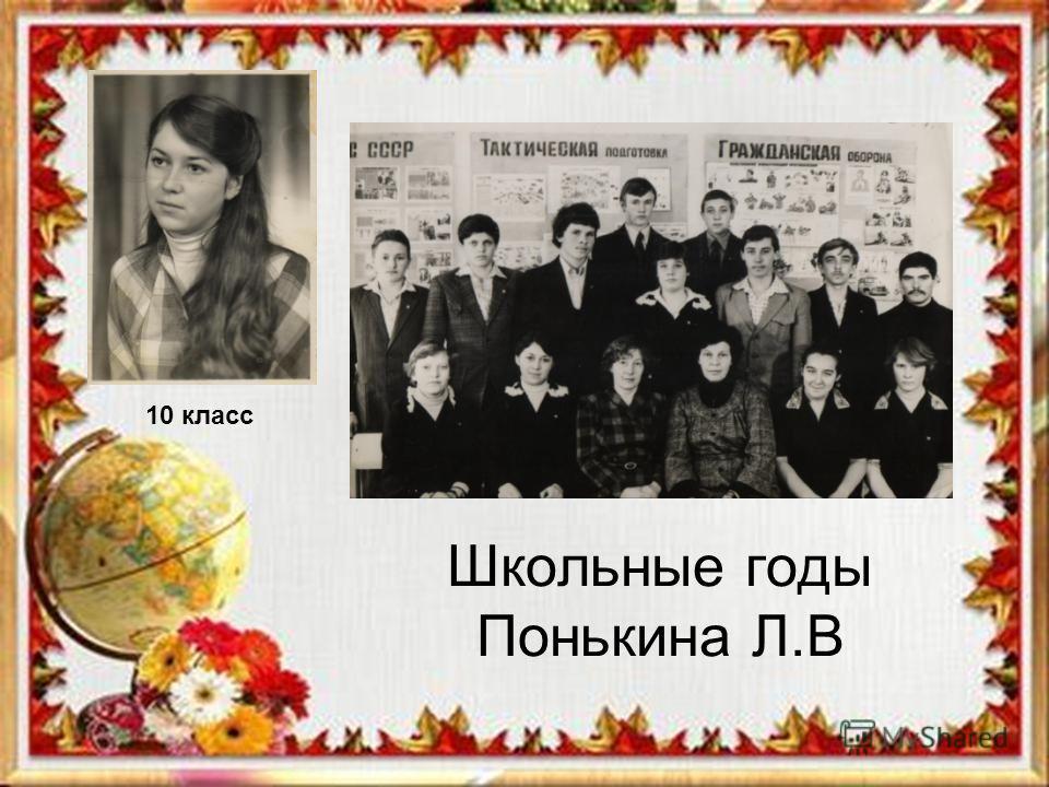 Школьные годы Понькина Л.В 10 класс