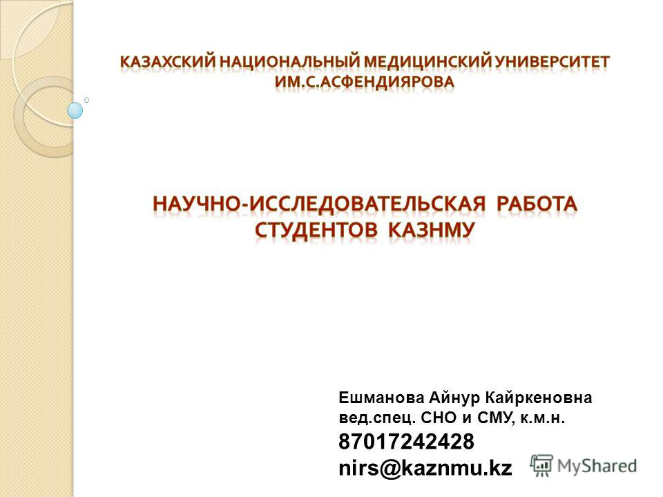 Ешманова Айнур Кайркеновна вед.спец. СНО и СМУ, к.м.н. 87017242428 nirs@kaznmu.kz