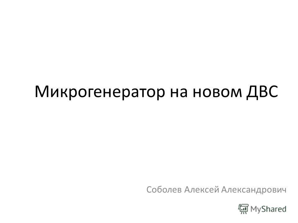 Микрогенератор на новом ДВС Соболев Алексей Александрович