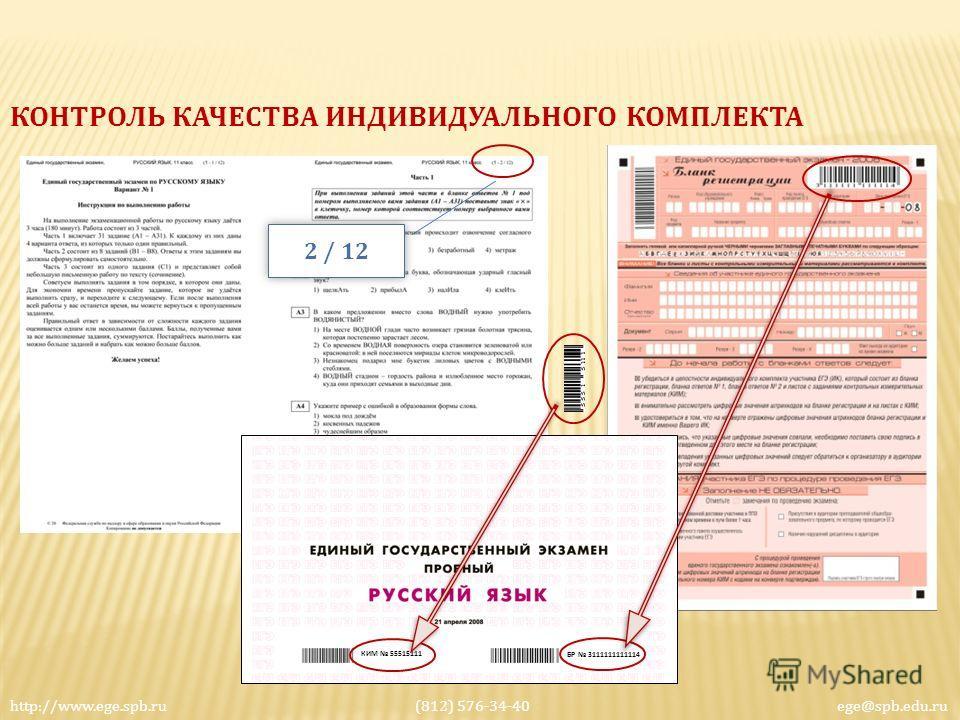 БР 3111111111114 КИМ 55515111 http://www.ege.spb.ru (812) 576-34-40 ege@spb.edu.ru КОНТРОЛЬ КАЧЕСТВА ИНДИВИДУАЛЬНОГО КОМПЛЕКТА 2 / 12