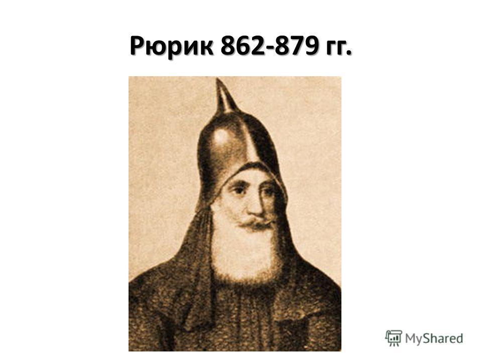 Рюрик 862-879 гг.