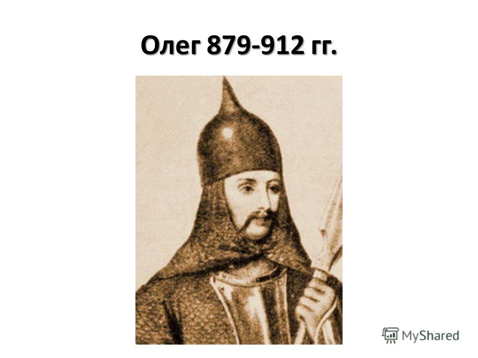 Олег 879-912 гг.