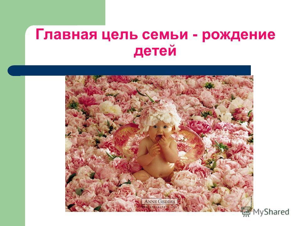 Главная цель семьи - рождение детей
