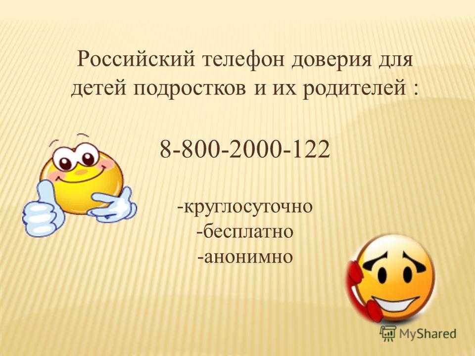 Российский телефон доверия для детей подростков и их родителей : 8-800-2000-122 -круглосуточно -бесплатно -анонимно