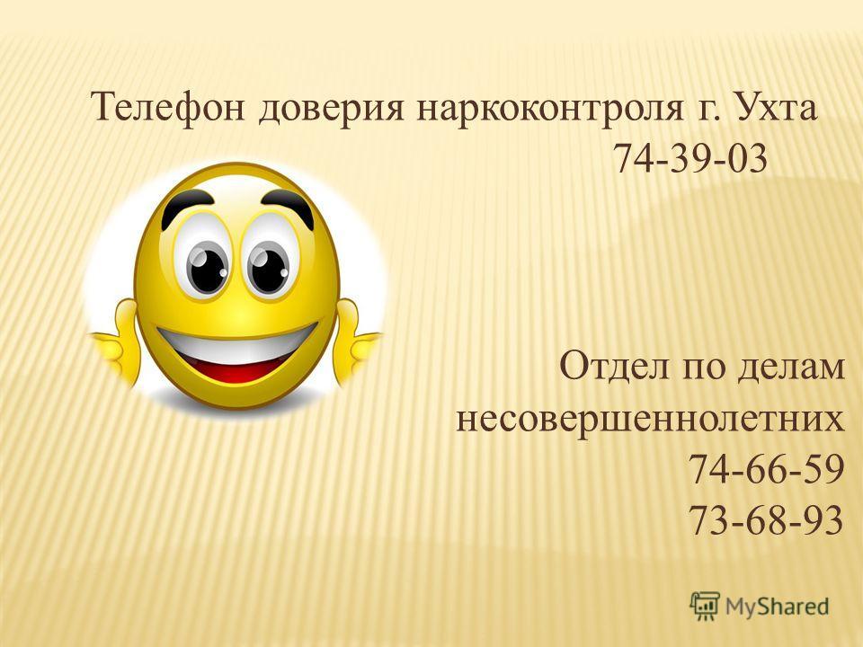 Телефон доверия наркоконтроля г. Ухта 74-39-03 Отдел по делам несовершеннолетних 74-66-59 73-68-93