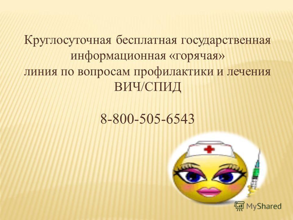Круглосуточная бесплатная государственная информационная «горячая» линия по вопросам профилактики и лечения ВИЧ/СПИД 8-800-505-6543
