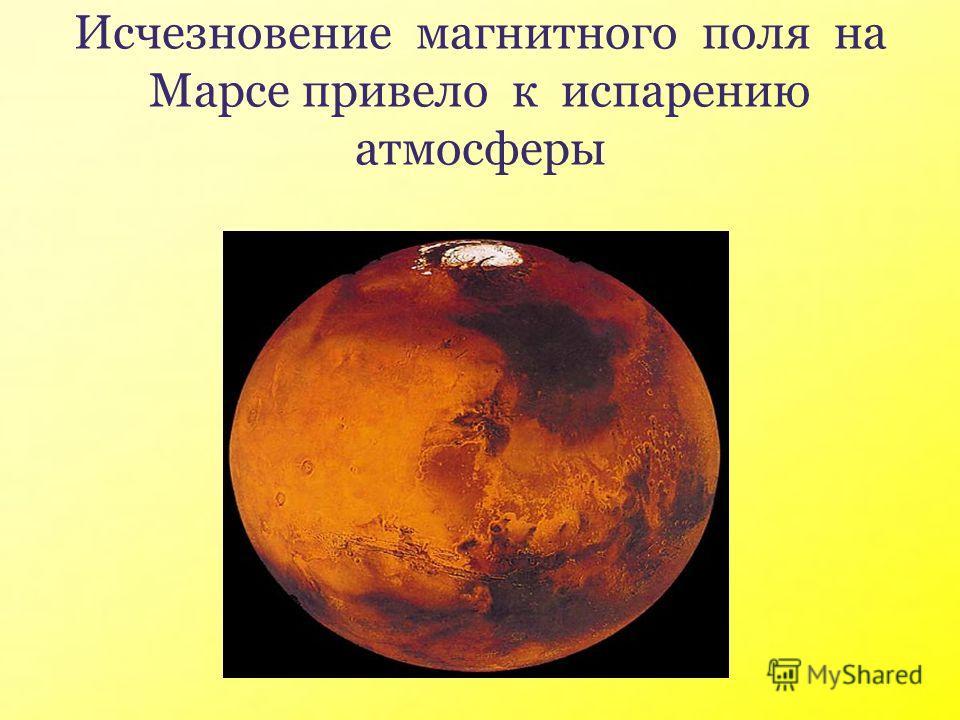 Исчезновение магнитного поля на Марсе привело к испарению атмосферы