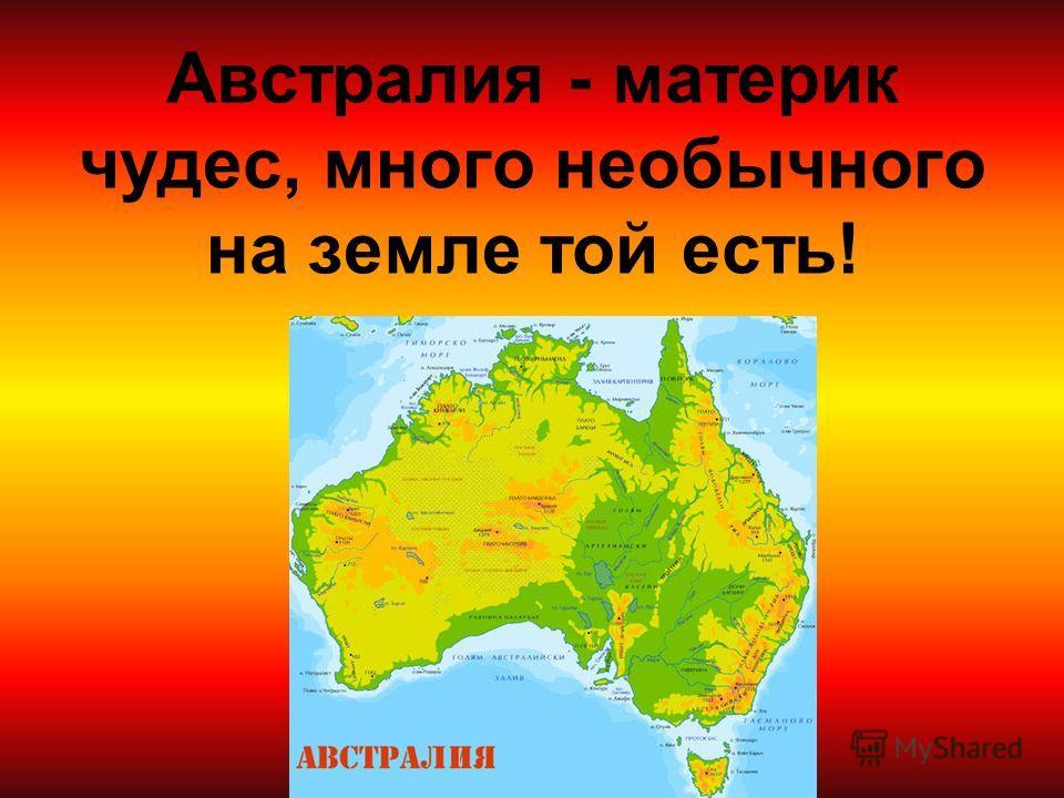 Австралия - материк чудес, много необычного на земле той есть!
