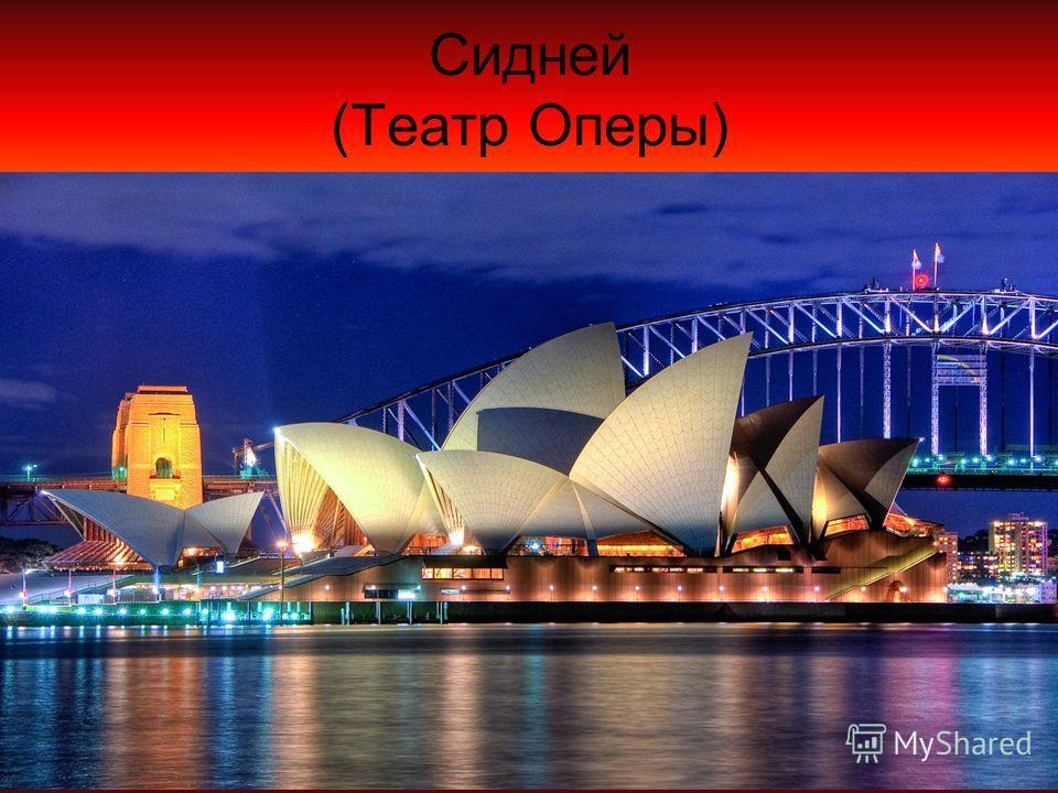 Сидней (Театр Оперы)