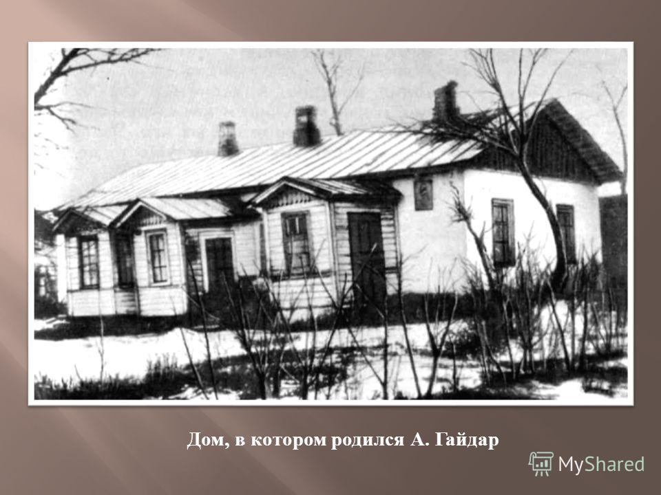 Дом, в котором родился А. Гайдар