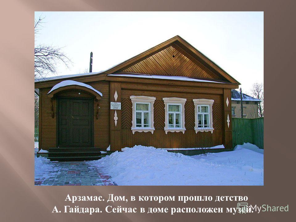 Арзамас. Дом, в котором прошло детство А. Гайдара. Сейчас в доме расположен музей.