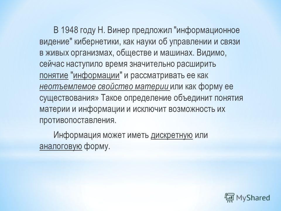 В 1948 году Н. Винер предложил