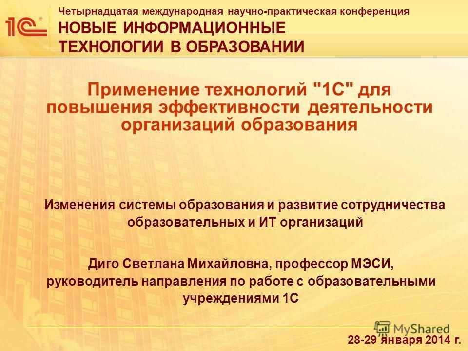 НОВЫЕ ИНФОРМАЦИОННЫЕ ТЕХНОЛОГИИ В ОБРАЗОВАНИИ Четырнадцатая международная научно-практическая конференция 28-29 января 2014 г. Применение технологий