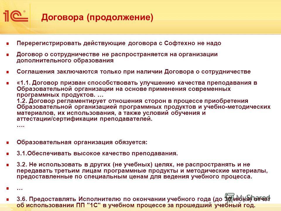 Договора (продолжение) Перерегистрировать действующие договора с Софтехно не надо Договор о сотрудничестве не распространяется на организации дополнительного образования Соглашения заключаются только при наличии Договора о сотрудничестве «1.1. Догово