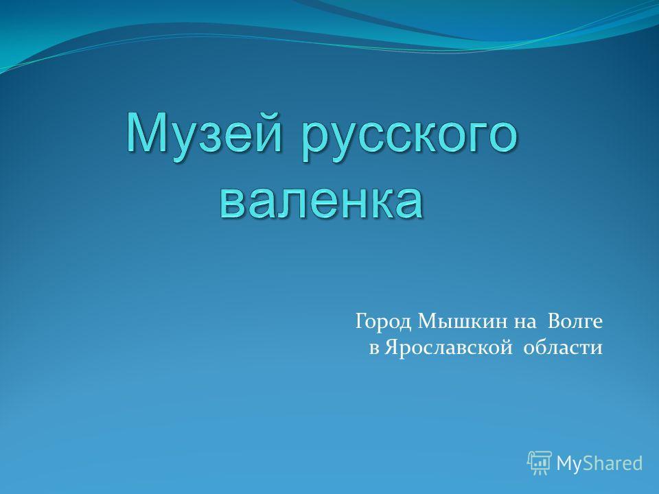Город Мышкин на Волге в Ярославской области
