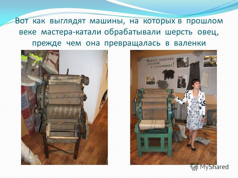 Вот как выглядят машины, на которых в прошлом веке мастера-катали обрабатывали шерсть овец, прежде чем она превращалась в валенки