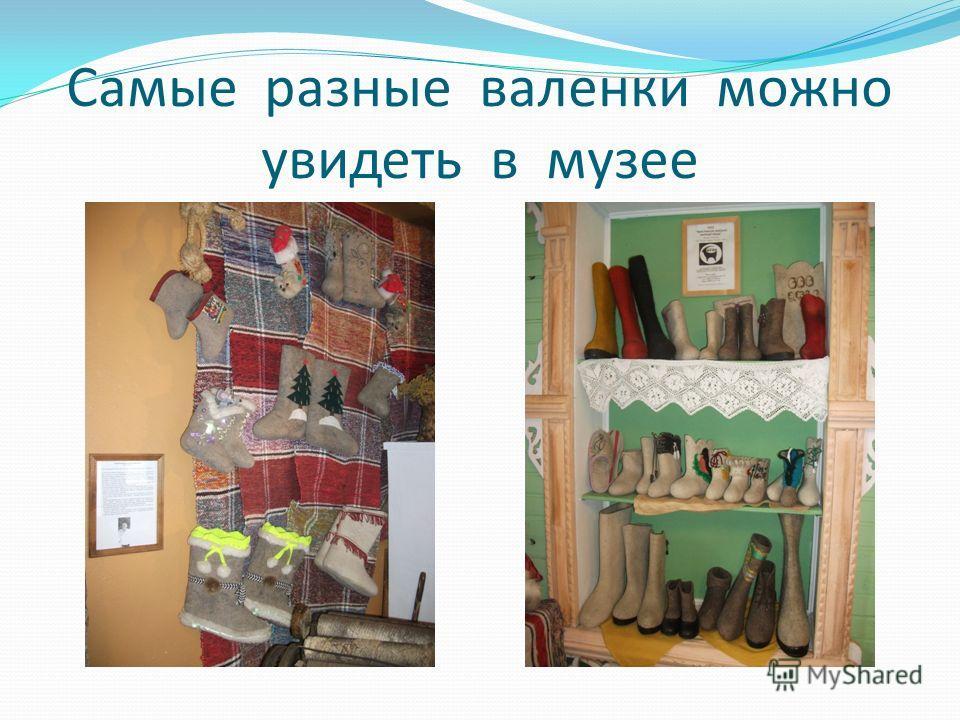 Самые разные валенки можно увидеть в музее