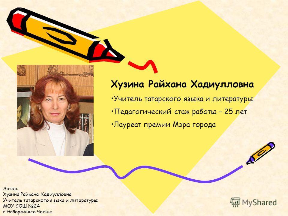 Поздравление учителю татарского языка на татарском языке