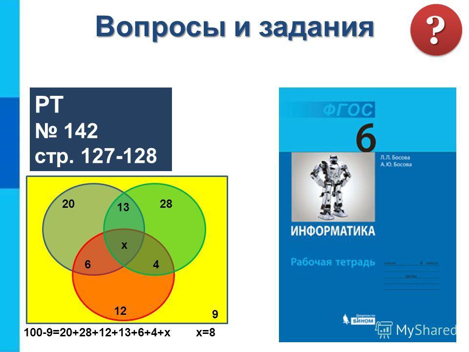 РТ 142 стр. 127-128 ?? Вопросы и задания 2028 12 6 13 4 х 100-9=20+28+12+13+6+4+х х=8 9