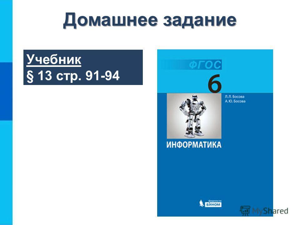 Учебник § 13 стр. 91-94 Домашнее задание