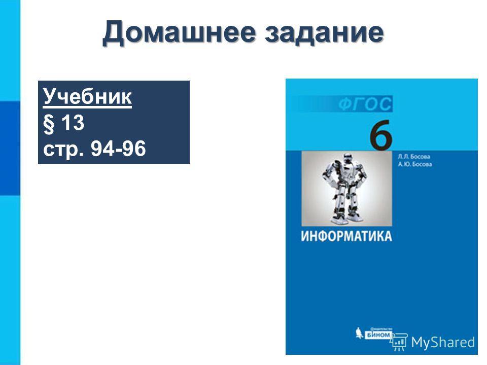 Учебник § 13 стр. 94-96 Домашнее задание