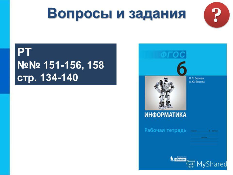 РТ 151-156, 158 стр. 134-140 ?? Вопросы и задания
