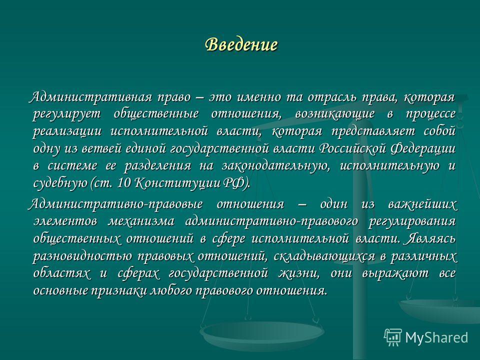 Введение Административная право – это именно та отрасль права, которая регулирует общественные отношения, возникающие в процессе реализации исполнительной власти, которая представляет собой одну из ветвей единой государственной власти Российской Феде