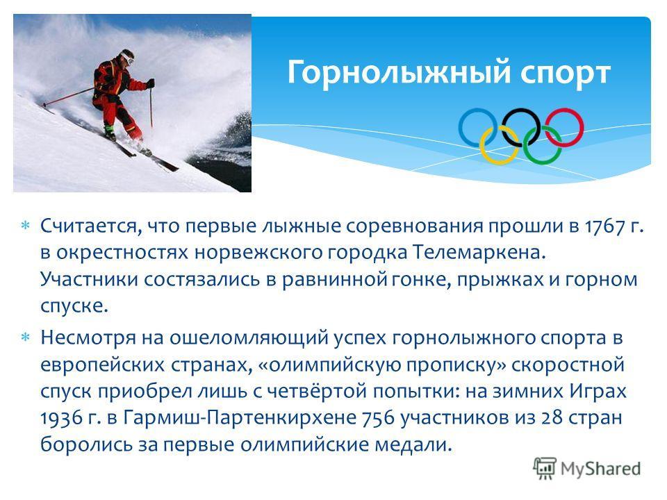 Считается, что первые лыжные соревнования прошли в 1767 г. в окрестностях норвежского городка Телемаркена. Участники состязались в равнинной гонке, прыжках и горном спуске. Несмотря на ошеломляющий успех горнолыжного спорта в европейских странах, «ол