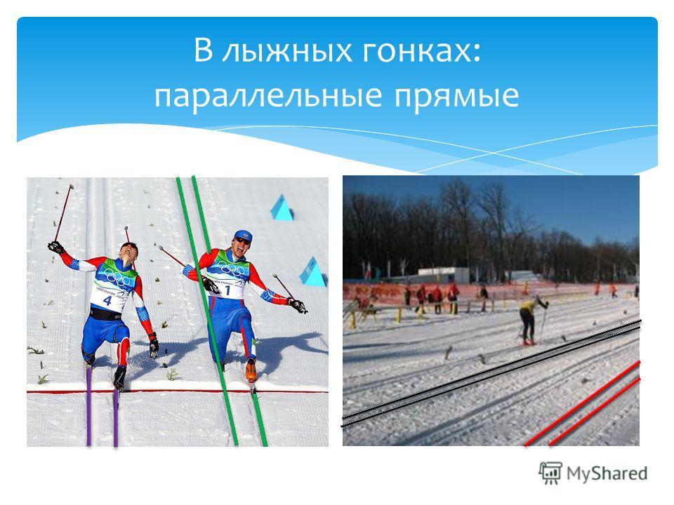 В лыжных гонках: параллельные прямые