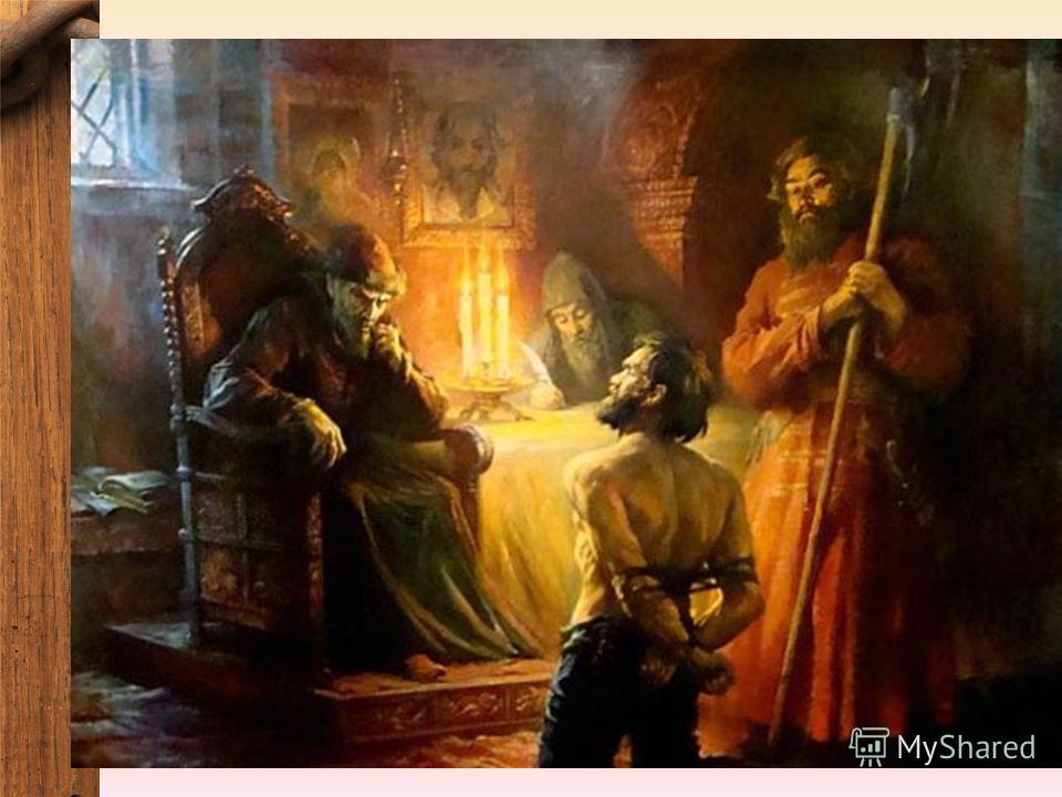 Иван Грозный был высокообразованным человеком, сочинял музыку, собрал уникальную библиотеку и оставил в истории свой неизгладимый след. На 17 году жизни он заявил митрополиту Макарию о своем намерении венчаться на царство Это было новшество. До этого