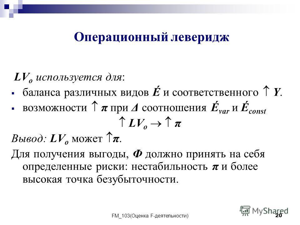 FM_103(Оценка F-деятельности)20 LV o используется для: баланса различных видов É и соответственного Y. возможности π при Δ соотношения É var и É const LV o π Вывод: LV o может π. Для получения выгоды, Ф должно принять на себя определенные риски: нест
