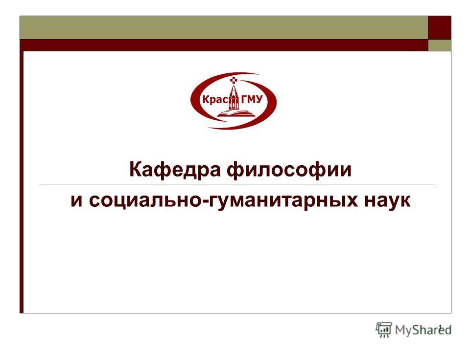 1 Кафедра философии и социально-гуманитарных наук