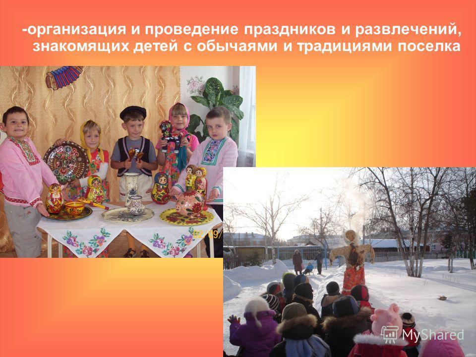 -организация и проведение праздников и развлечений, знакомящих детей с обычаями и традициями поселка