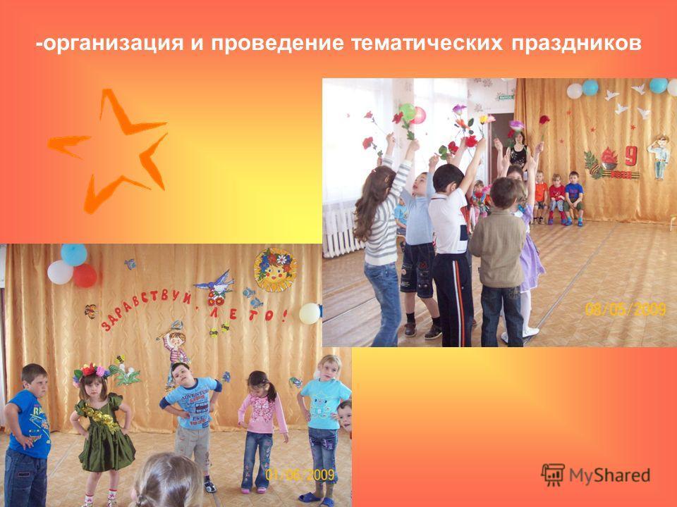 -организация и проведение тематических праздников