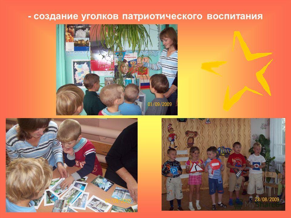 - создание уголков патриотического воспитания
