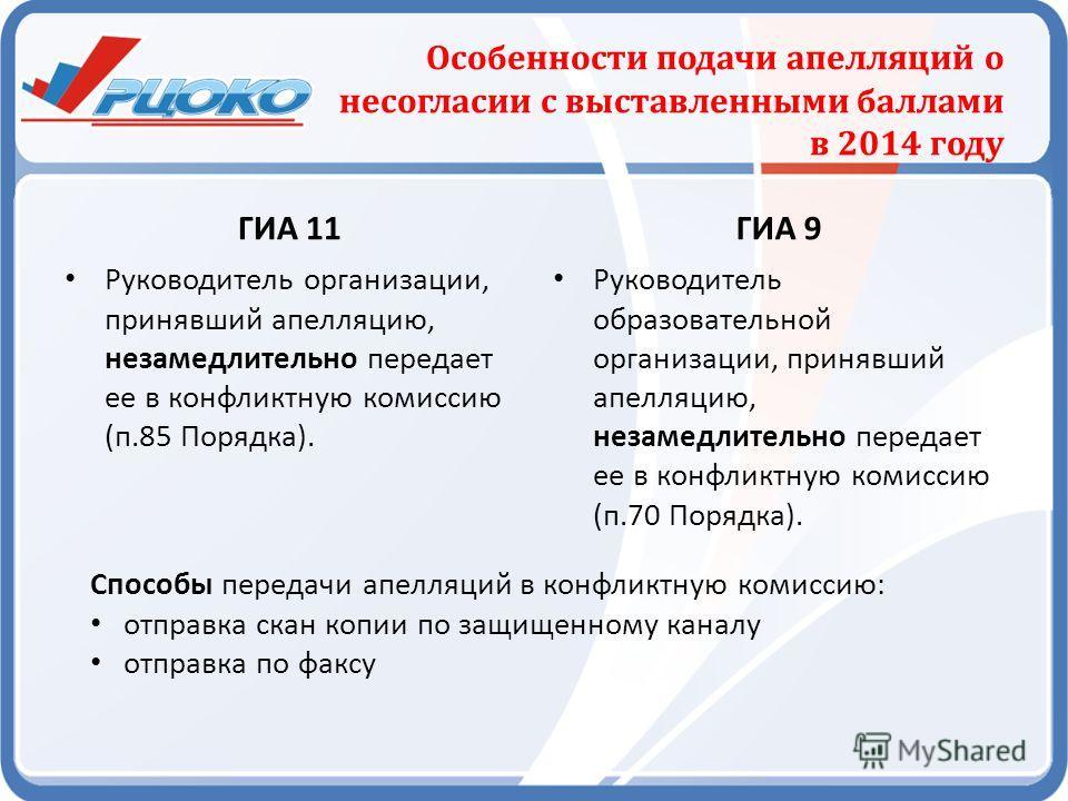 ГИА 11 Руководитель организации, принявший апелляцию, незамедлительно передает ее в конфликтную комиссию (п.85 Порядка). ГИА 9 Руководитель образовательной организации, принявший апелляцию, незамедлительно передает ее в конфликтную комиссию (п.70 Пор